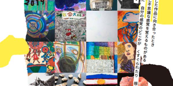 心がザワザワする作品と出合う「ザワメキアート展2019」を開催