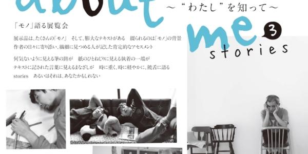 """ディアモール大阪で3日間の展示「展覧会about me3~""""わたし""""を知って~stories」"""