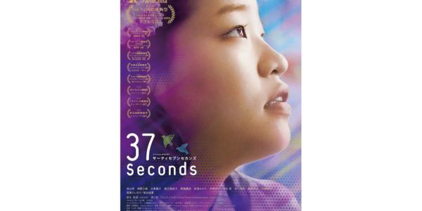 第69回ベルリン国際映画祭で、パノラマ観客賞と国際アートシネマ連盟(CICAE)賞をW受賞した話題の映画「37セカンズ」