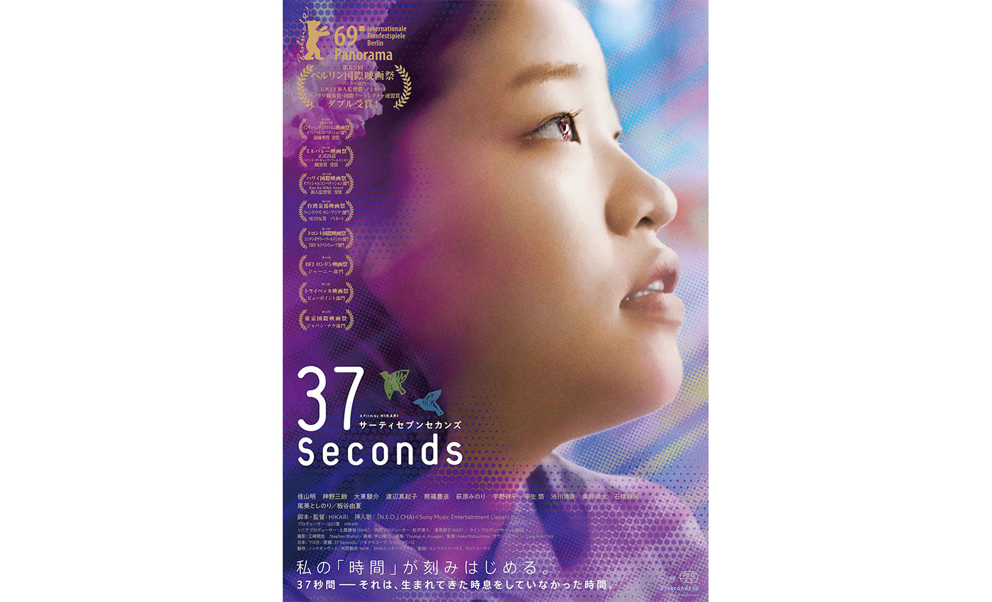 第69回ベルリン国際映画祭で、パノラマ観客賞と国際アートシネマ連盟 ...
