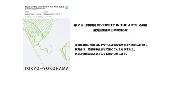 【開催中止】第2回 日本財団 DIVERSITY IN THE ARTS 公募展