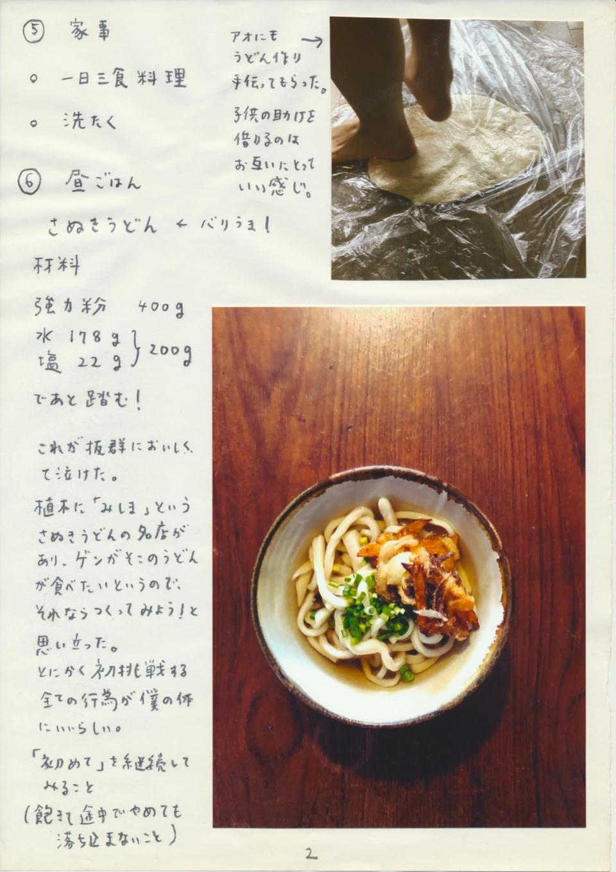 (写真について)坂口恭平《cook》2019 年 6 月 16 日