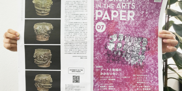 『DIVERSITY IN THE ARTS PAPER 07』発刊!