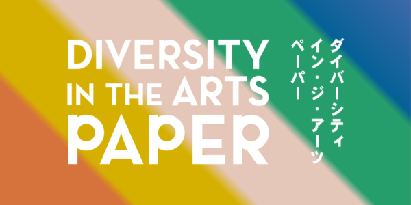 フリーペーパー DIVERSITY IN THE ARTS PAPER