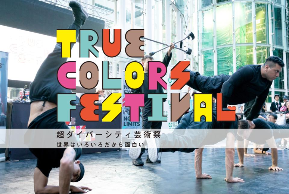 True Colors Festival - 超ダイバーシティ芸術祭-