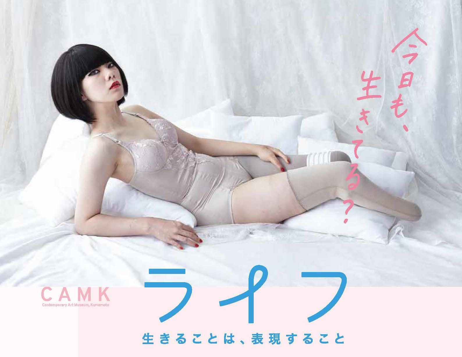(写真について)片山真理《you're mine #001》(c)Mari Katayama, Courtesy of rin art association