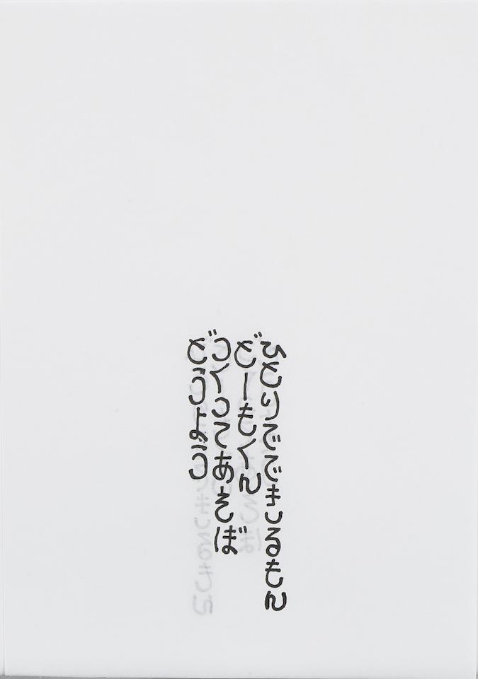 (写真について)《心のままに…》2010-2016 ペン、紙 撮影:木奥恵三