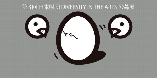 第3回 日本財団 DIVERSITY IN THE ARTS公募展