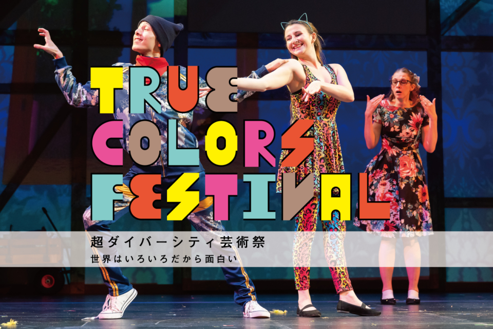 True Colors Festival - 超ダイバーシティ芸術祭 -