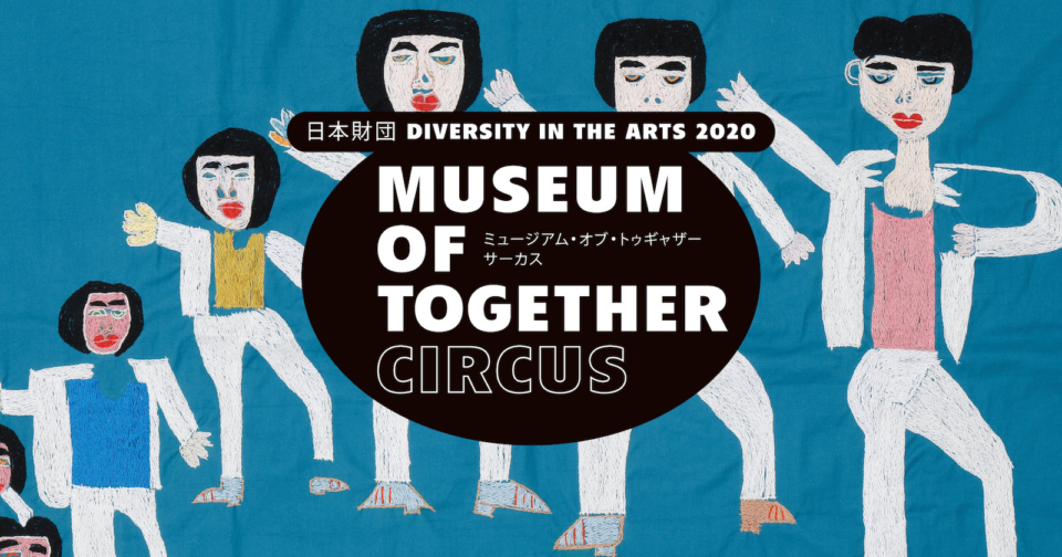 日本財団 DIVERSITY IN THE ARTS 2020 ミュージアム・オブ・トゥギャザー サーカス