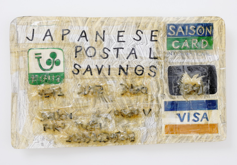 (写真について)「クレジットカード」/146×239×8mm/紙、色鉛筆、ボールペン、油性マーカー、セロハンテープ、綿紐/2004年頃/日本財団所蔵