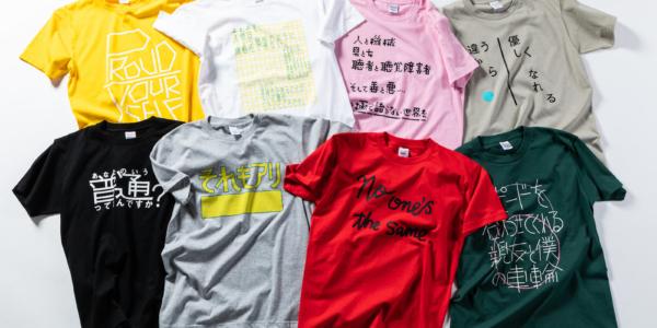 「True Colors Festival -超ダイバーシティ芸術祭-」 「#わたしの超ダイバーシティ アワード」メッセージTシャツ・プレゼント