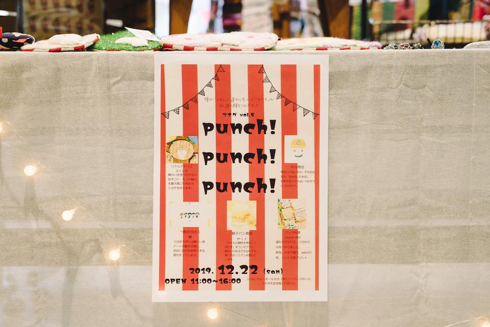 (写真について)マルシェ「ツナグ」のフライヤーにも「punch!」が込められていた。