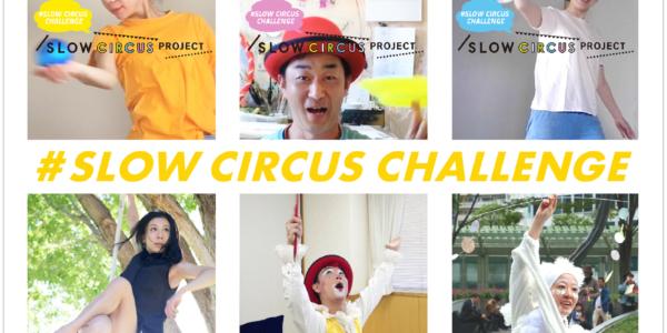オンライン企画「SLOW CIRCUS CHALLENGE」