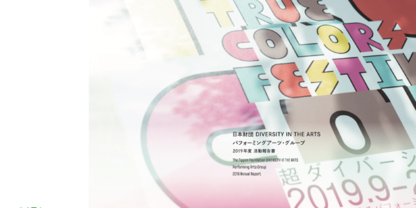 日本財団 DIVERSITY IN THE ARTS パフォーミングアーツ・グループ 2019年度の報告書が完成