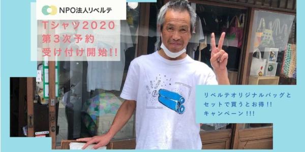 長野県・上田市発のリベルテTシャツ2020、予約販売受付中