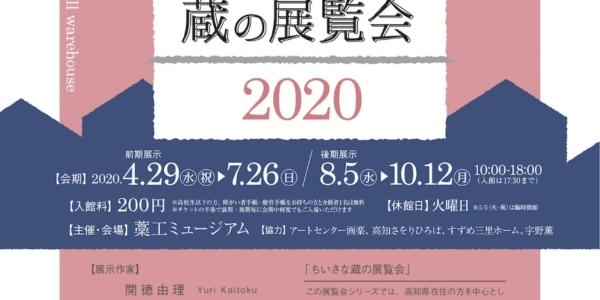 高知・藁工ミュージアムで「ちいさな蔵の展覧会 2020」