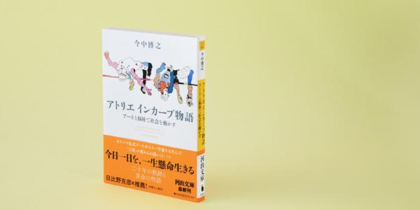 文庫本『アトリエ インカーブ物語ーアートと福祉で社会を動かす』
