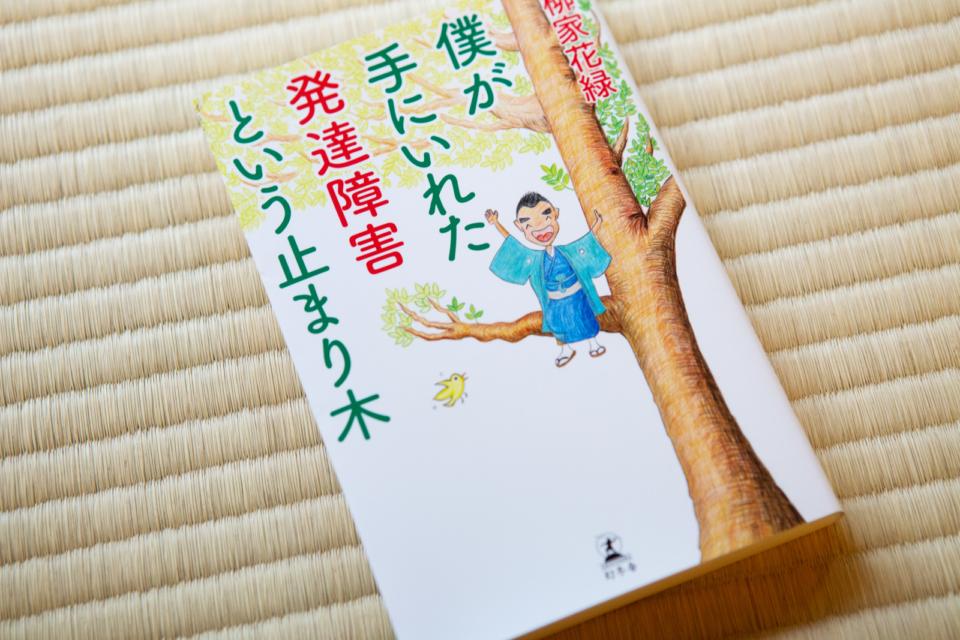 (写真について)絵を描くのが好きな花緑さんが表紙や挿絵も担当した。