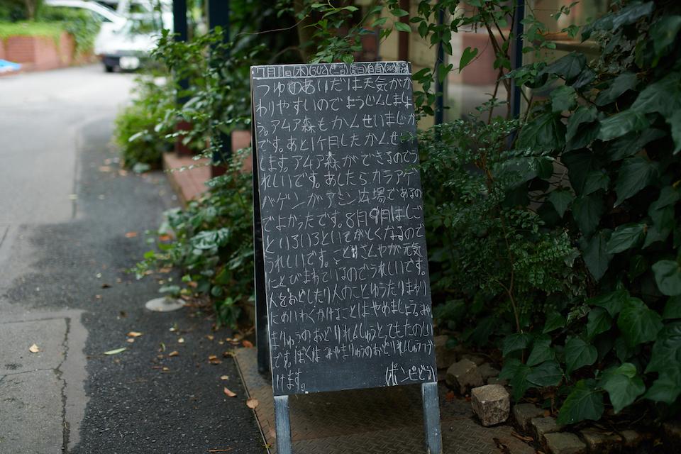 (写真について)施設内のパン屋「ポンピ堂」で働く利用者の伊藤勇二さんが毎日書いているメッセージ黒板。(2020年4月以降、新型コロナウィルスの感染拡大防止のため、当面の間休業中)