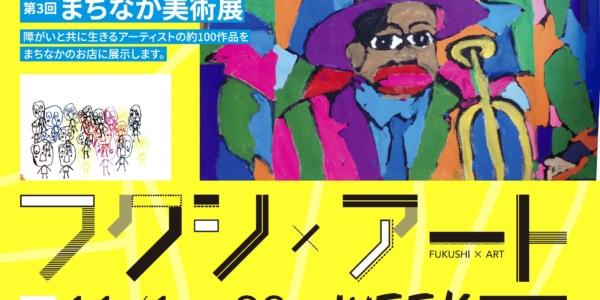 個性豊かなアート作品と鳥取県のまちなかの魅力を伝える