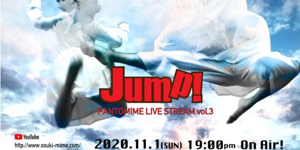 スーパーパントマイムシアターSOUKIのライブ「PANTOMIME LIVE STREAM vol.3」
