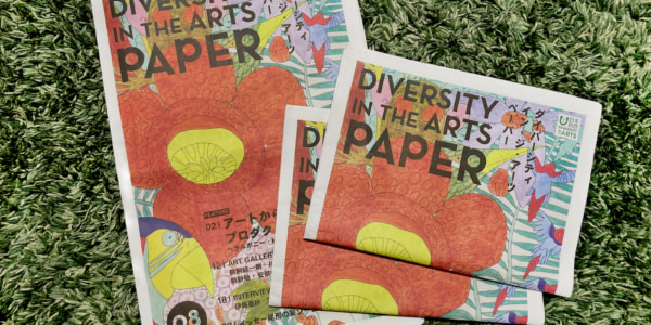 『DIVERSITY IN THE ARTS PAPER 08』発刊!