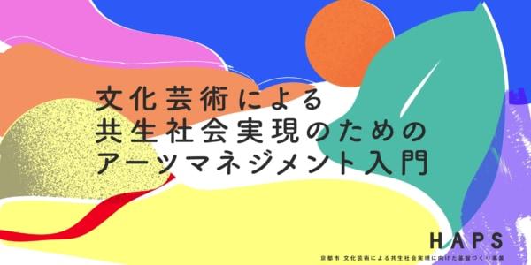 京都市の芸術家支援を行うHAPSが主催する、福祉の現場でのアートを取り入れた実践について学ぶオンライン連続講座