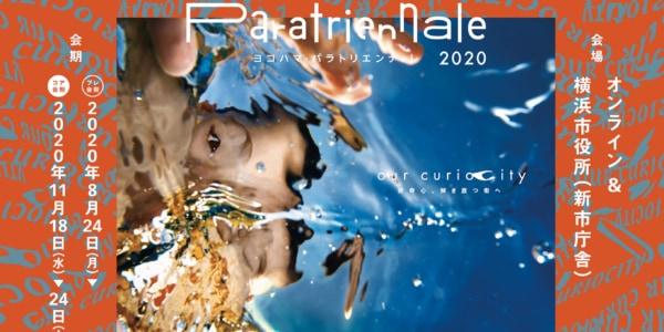 """""""障害者""""と""""多様な分野のプロフェッショナル""""による現代アート国際展「ヨコハマ・パラトリエンナーレ2020」"""