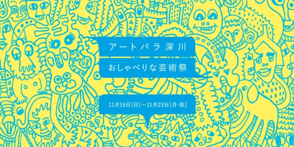 東京・深川の街全体が美術館になるユニークなイベント『アートパラ深川おしゃべりな芸術祭』